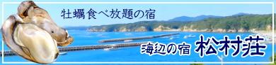 牡蠣食べ放題の宿 松村荘
